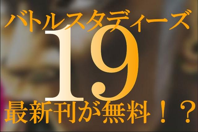 バトルスタディーズ最新刊19巻が無料