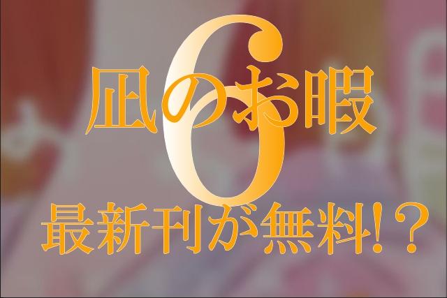 凪のお暇の最新刊が無料!