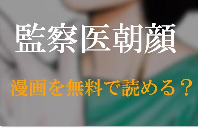 監察医朝顔の漫画無料