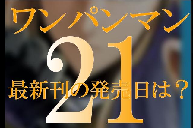ワンパンマン最新刊21巻