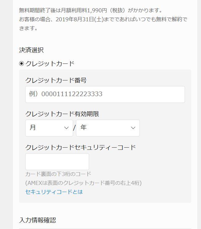 U-NEXT無料トライアル支払方法パソコン
