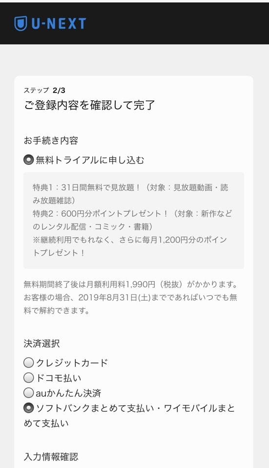 U-NEXT無料トライアル支払方法