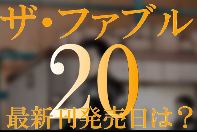 ザファブル最新刊発売日