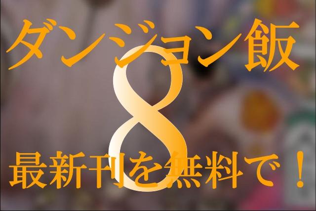 ダンジョン飯最新8巻無料