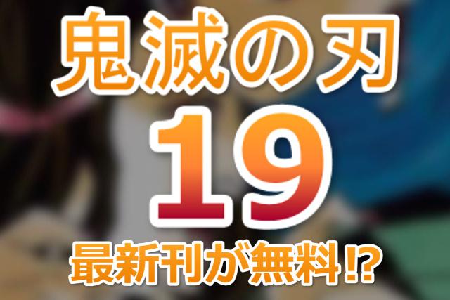 鬼滅の刃の漫画最新19巻が無料 最新刊を無料で読もう Com Zip