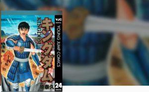 キングダム漫画24巻