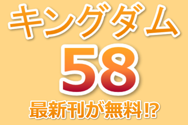 キングダム最新刊!58巻はZIP・rarで無料?