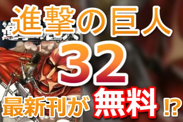 進撃の巨人最新刊無料32