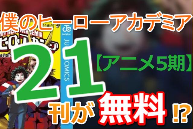 ヒロアカ21巻アニメ5期