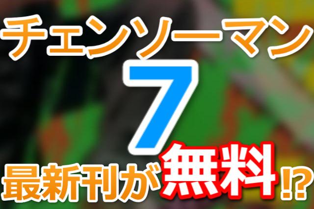 チェンソーマン最新刊無料7