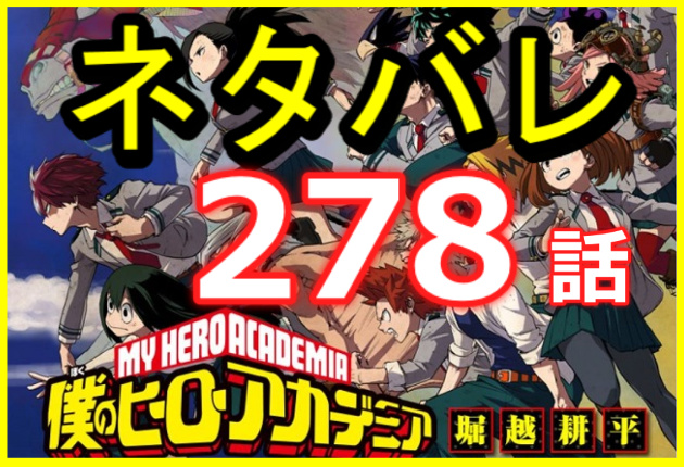ヒロアカネタバレ最新278