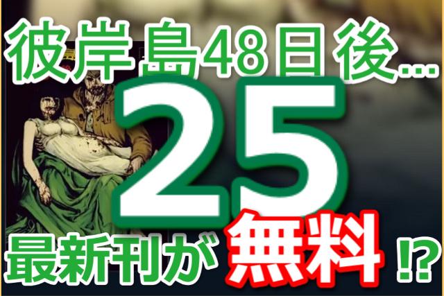 彼岸島48日最新刊無料