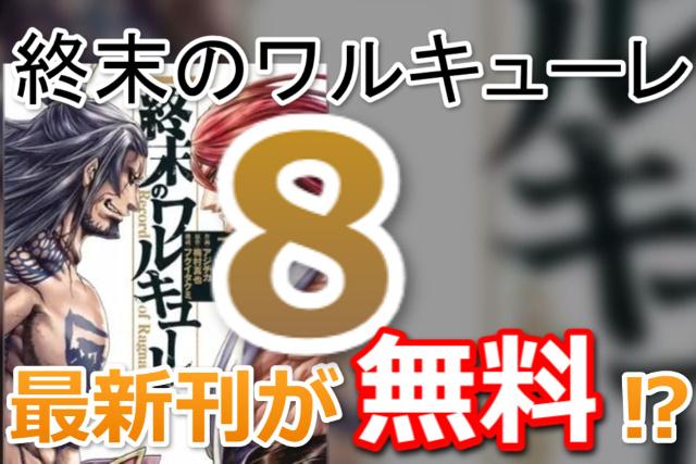 終末のワルキューレ最新刊無料8