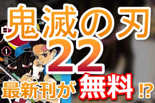 鬼滅の刃22無料