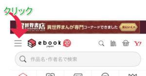 ebookログインスマホ最終
