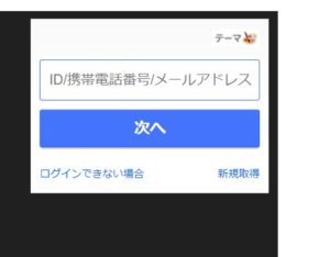 ebookログイン
