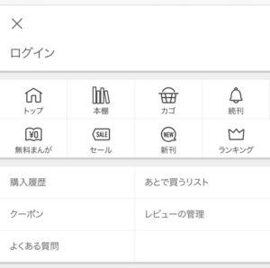 ebookjapanログイン2